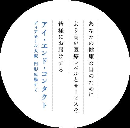 あなたの健康な目のためにより高い医療レベルとサービスを皆様にお届けするアイ・エンド・コンタクト ディアモール大阪 円形広場すぐ