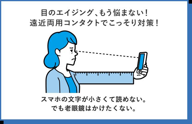 目のエイジング、もう悩まない!遠近両用コンタクトでこっそり対策! スマホの文字が小さくて読めない。でも老眼鏡はかけたくない。